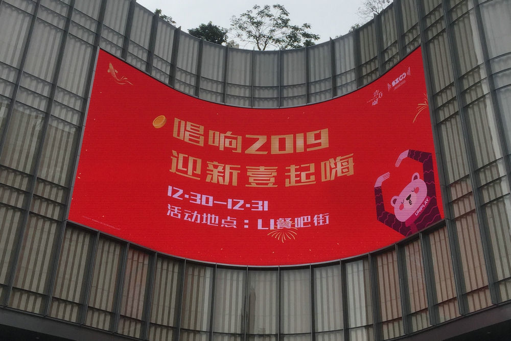 Outdoor inner arc LED display