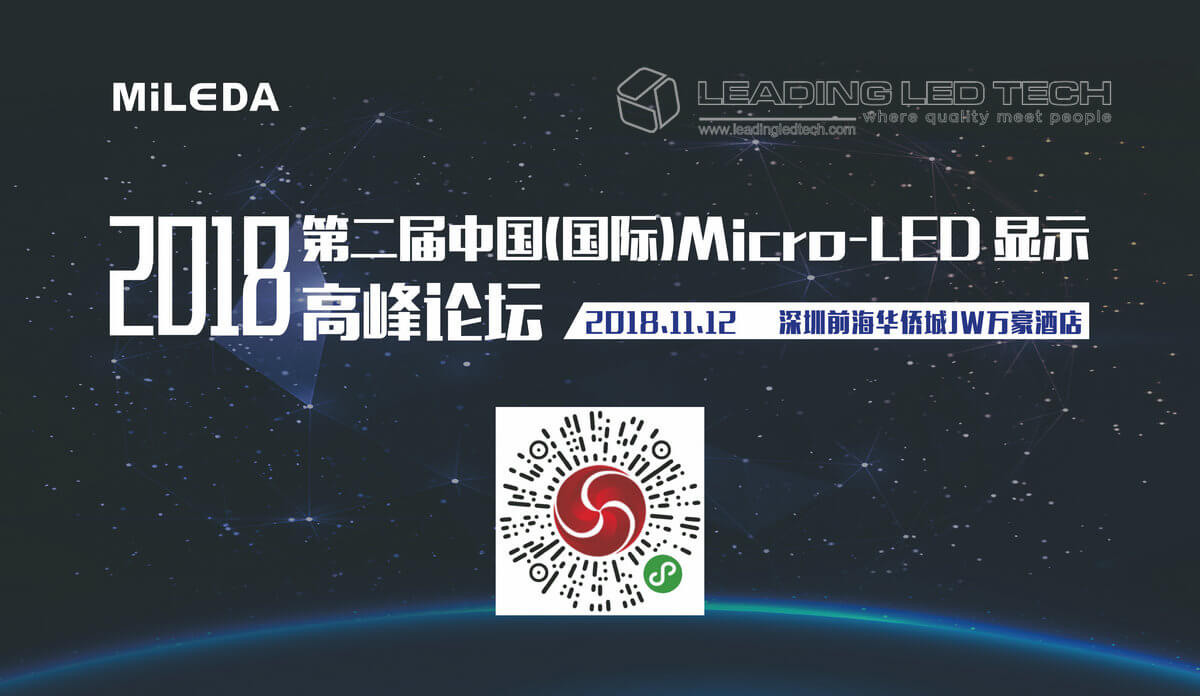 The 2nd China (International) Micro-LED Display Summit