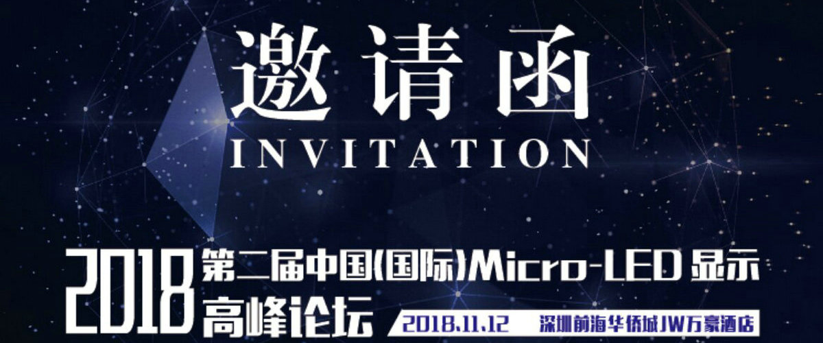 The-2nd-International-Micro-LED-Display-Summit-invitation