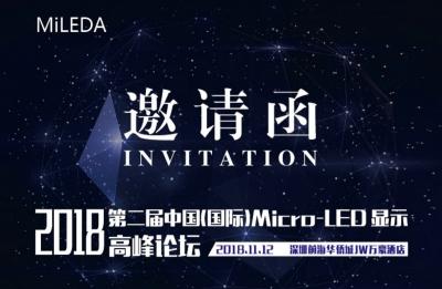 The 2nd China (International) Micro-LED Display Summit