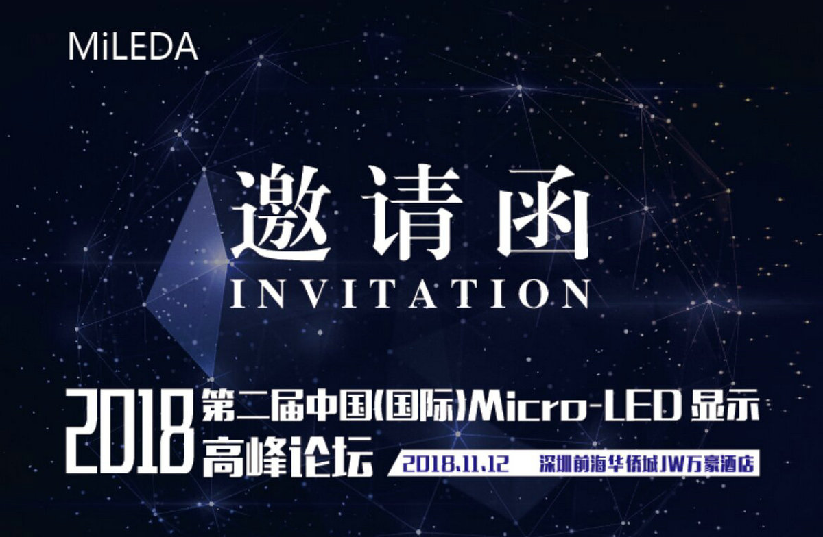 The 2nd International Micro-LED Display Summit invitation